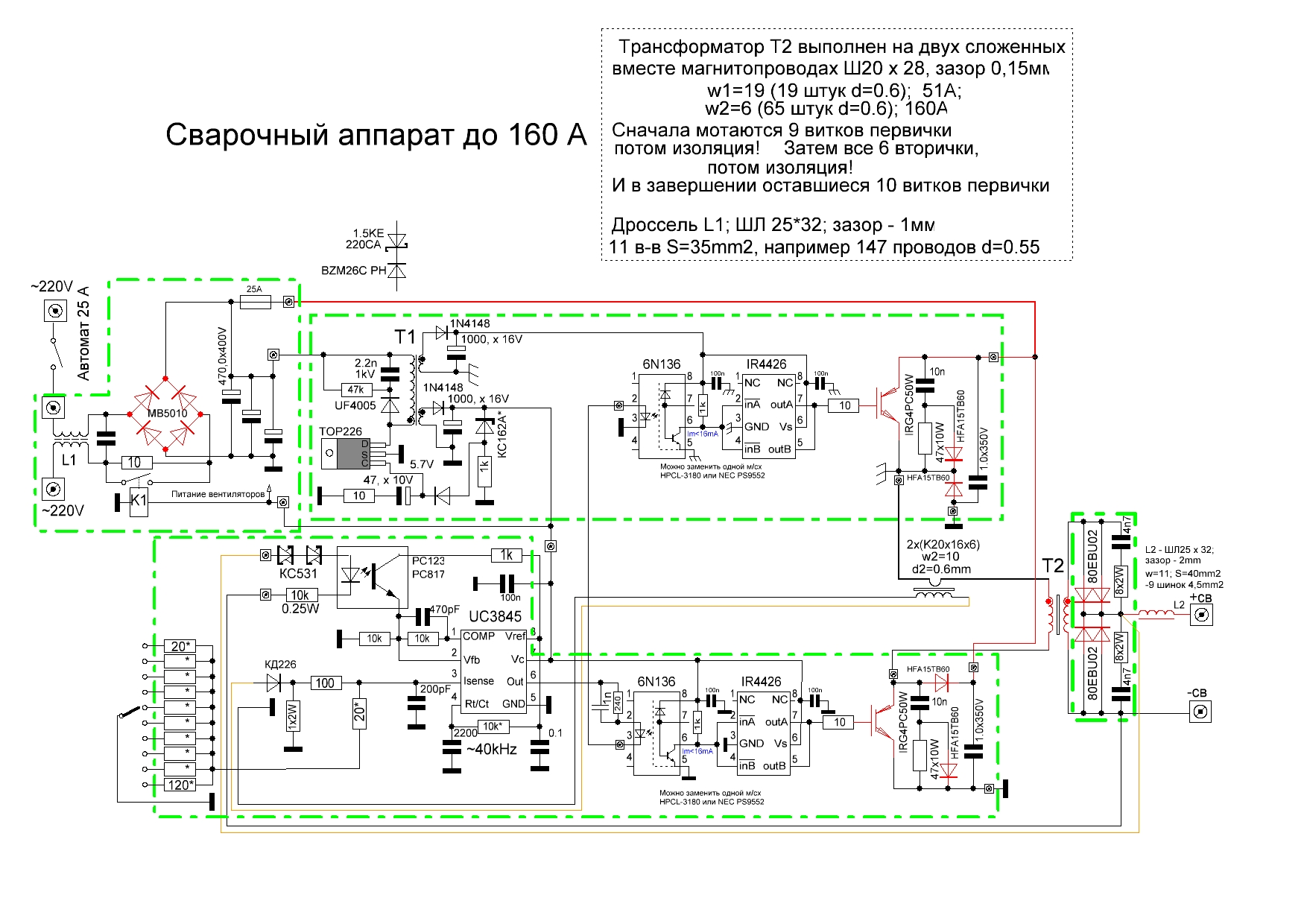 Схема сварочный инвертор бармалей