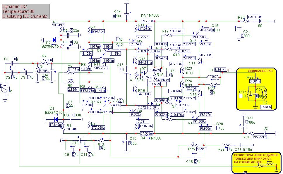 Карта токов усилителя мощности