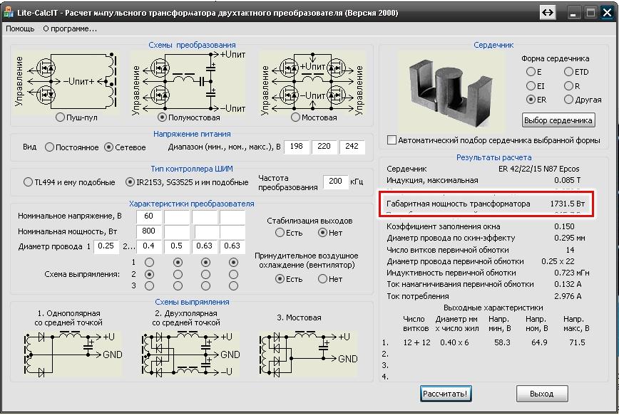 Панель программы для расчета импульсных трансформаторов